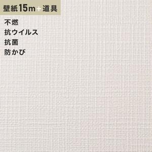 チャレンジセットプラス15m (生のり付きスリット壁紙+道具) シンコール BB9088