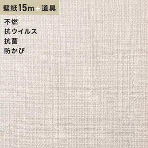 チャレンジセットプラス15m (生のり付きスリット壁紙+道具) シンコール BB9089