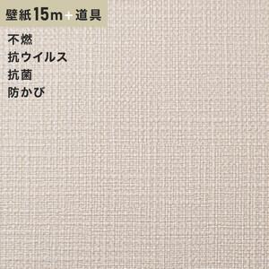 チャレンジセットプラス15m (生のり付きスリット壁紙+道具) シンコール BB9090