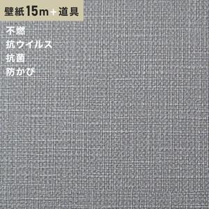 チャレンジセットプラス15m (生のり付きスリット壁紙+道具) シンコール BB9091