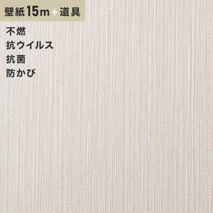 チャレンジセットプラス15m (生のり付きスリット壁紙+道具) シンコール BB9096