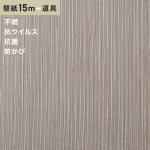 チャレンジセットプラス15m (生のり付きスリット壁紙+道具) シンコール BB9098
