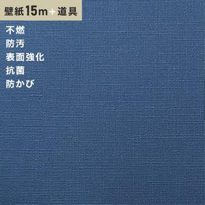 チャレンジセットプラス15m (生のり付きスリット壁紙+道具) シンコール BB9106