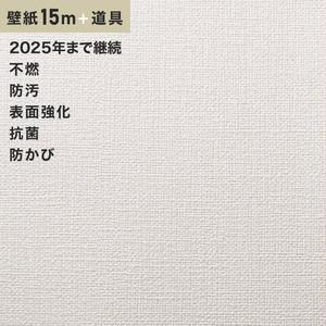 チャレンジセットプラス15m (生のり付きスリット壁紙+道具) シンコール BB9108