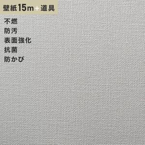 チャレンジセットプラス15m (生のり付きスリット壁紙+道具) シンコール BB9110