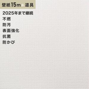 チャレンジセットプラス15m (生のり付きスリット壁紙+道具) シンコール BB9121