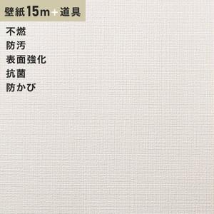 チャレンジセットプラス15m (生のり付きスリット壁紙+道具) シンコール BB9122