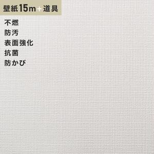チャレンジセットプラス15m (生のり付きスリット壁紙+道具) シンコール BB9123