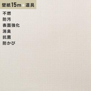 チャレンジセットプラス15m (生のり付きスリット壁紙+道具) シンコール BB9128