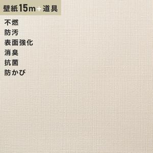 チャレンジセットプラス15m (生のり付きスリット壁紙+道具) シンコール BB9129