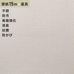 チャレンジセットプラス15m (生のり付きスリット壁紙+道具) シンコール BB9131
