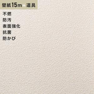 チャレンジセットプラス15m (生のり付きスリット壁紙+道具) シンコール BB9132