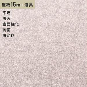 チャレンジセットプラス15m (生のり付きスリット壁紙+道具) シンコール BB9133