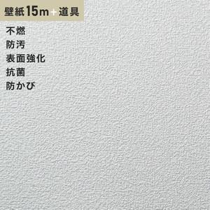 チャレンジセットプラス15m (生のり付きスリット壁紙+道具) シンコール BB9134