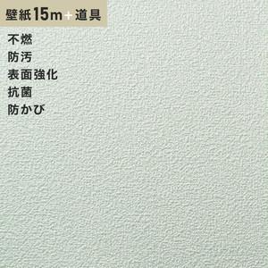 チャレンジセットプラス15m (生のり付きスリット壁紙+道具) シンコール BB9135