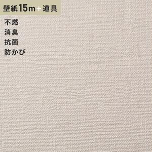 チャレンジセットプラス15m (生のり付きスリット壁紙+道具) シンコール BB9147
