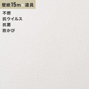 チャレンジセットプラス15m (生のり付きスリット壁紙+道具) シンコール BB9248