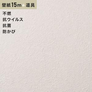 チャレンジセットプラス15m (生のり付きスリット壁紙+道具) シンコール BB9249