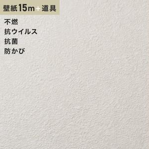 チャレンジセットプラス15m (生のり付きスリット壁紙+道具) シンコール BB9250
