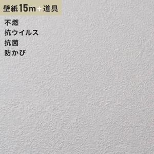 チャレンジセットプラス15m (生のり付きスリット壁紙+道具) シンコール BB9251
