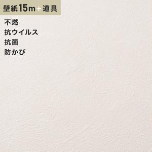 チャレンジセットプラス15m (生のり付きスリット壁紙+道具) シンコール BB9252