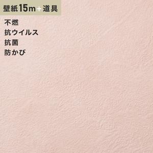 チャレンジセットプラス15m (生のり付きスリット壁紙+道具) シンコール BB9254