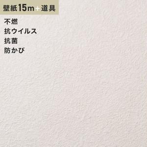 チャレンジセットプラス15m (生のり付きスリット壁紙+道具) シンコール BB9450