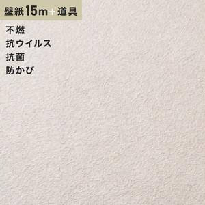 チャレンジセットプラス15m (生のり付きスリット壁紙+道具) シンコール BB9451