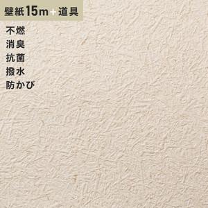 チャレンジセットプラス15m (生のり付きスリット壁紙+道具) シンコール BB9469