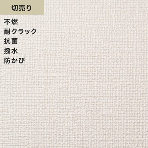 シンプルパックプラス切売り (生のり付きスリット壁紙のみ) シンコール BB9009