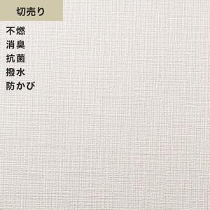 シンプルパックプラス切売り (生のり付きスリット壁紙のみ) シンコール BB9028