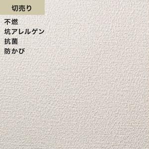 シンプルパックプラス切売り (生のり付きスリット壁紙のみ) シンコール BB9031
