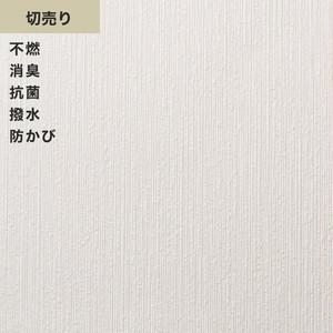シンプルパックプラス切売り (生のり付きスリット壁紙のみ) シンコール BB9050