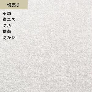 シンプルパックプラス切売り (生のり付きスリット壁紙のみ) シンコール BB9056