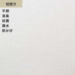 シンプルパックプラス切売り (生のり付きスリット壁紙のみ) シンコール BB9057