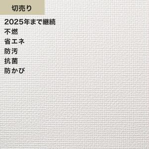 シンプルパックプラス切売り (生のり付きスリット壁紙のみ) シンコール BB9059