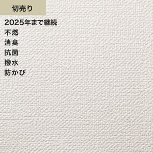 シンプルパックプラス切売り (生のり付きスリット壁紙のみ) シンコール BB9068