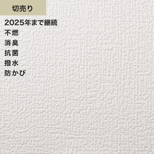 シンプルパックプラス切売り (生のり付きスリット壁紙のみ) シンコール BB9073