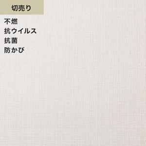 シンプルパックプラス切売り (生のり付きスリット壁紙のみ) シンコール BB9081