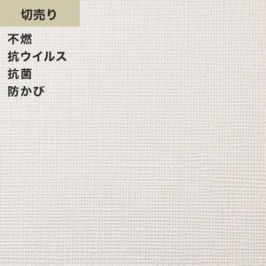 シンプルパックプラス切売り (生のり付きスリット壁紙のみ) シンコール BB9085
