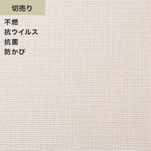 シンプルパックプラス切売り (生のり付きスリット壁紙のみ) シンコール BB9086