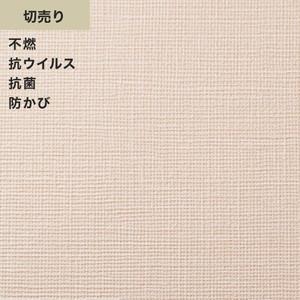 シンプルパックプラス切売り (生のり付きスリット壁紙のみ) シンコール BB9087