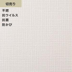 シンプルパックプラス切売り (生のり付きスリット壁紙のみ) シンコール BB9088