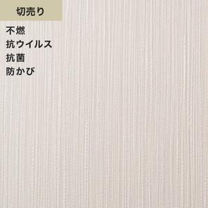 シンプルパックプラス切売り (生のり付きスリット壁紙のみ) シンコール BB9096