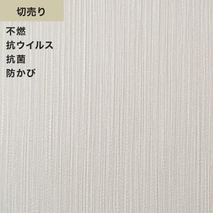 シンプルパックプラス切売り (生のり付きスリット壁紙のみ) シンコール BB9097