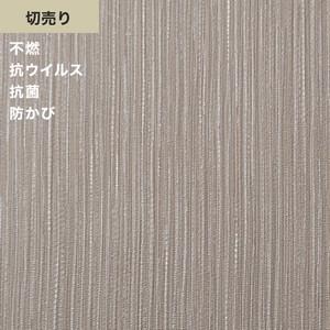 シンプルパックプラス切売り (生のり付きスリット壁紙のみ) シンコール BB9098