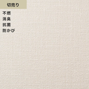 シンプルパックプラス切売り (生のり付きスリット壁紙のみ) シンコール BB9146