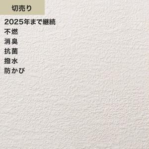 シンプルパックプラス切売り (生のり付きスリット壁紙のみ) シンコール BB9223