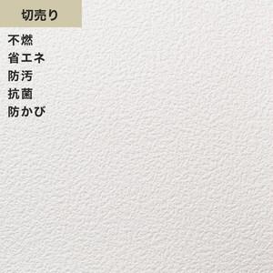 シンプルパックプラス切売り (生のり付きスリット壁紙のみ) シンコール BB9238