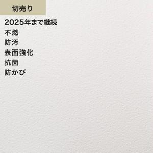 シンプルパックプラス切売り (生のり付きスリット壁紙のみ) シンコール BB9240